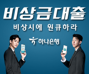 Hana-Bank-Banner-ads