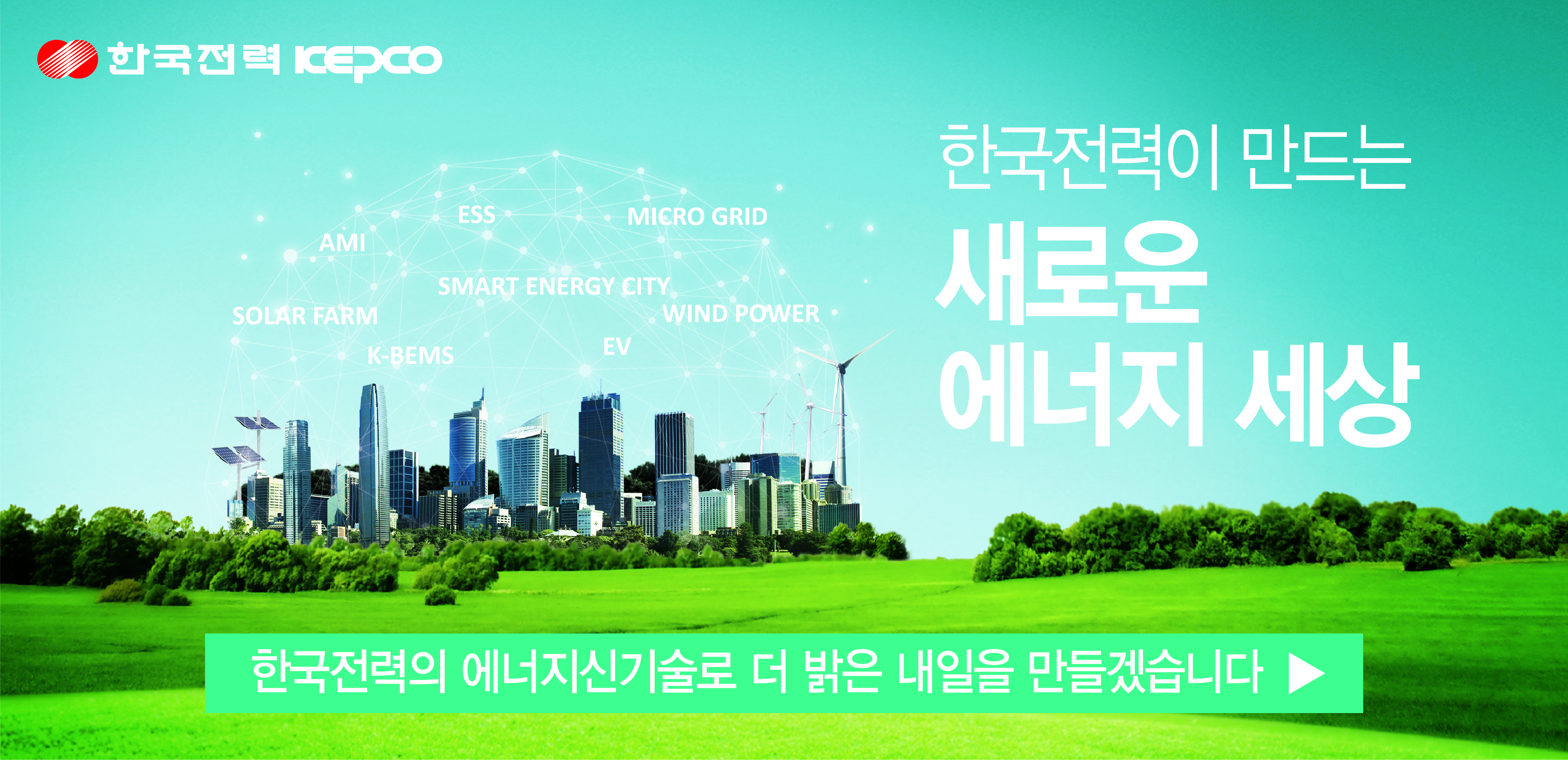 KEPCO-Banner-Ads