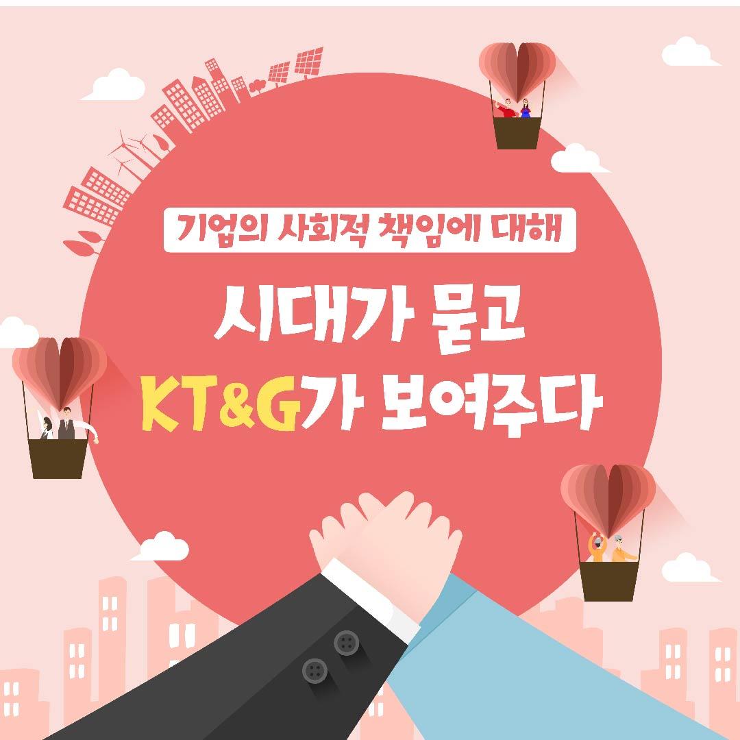 KT&G-Banner-Ads
